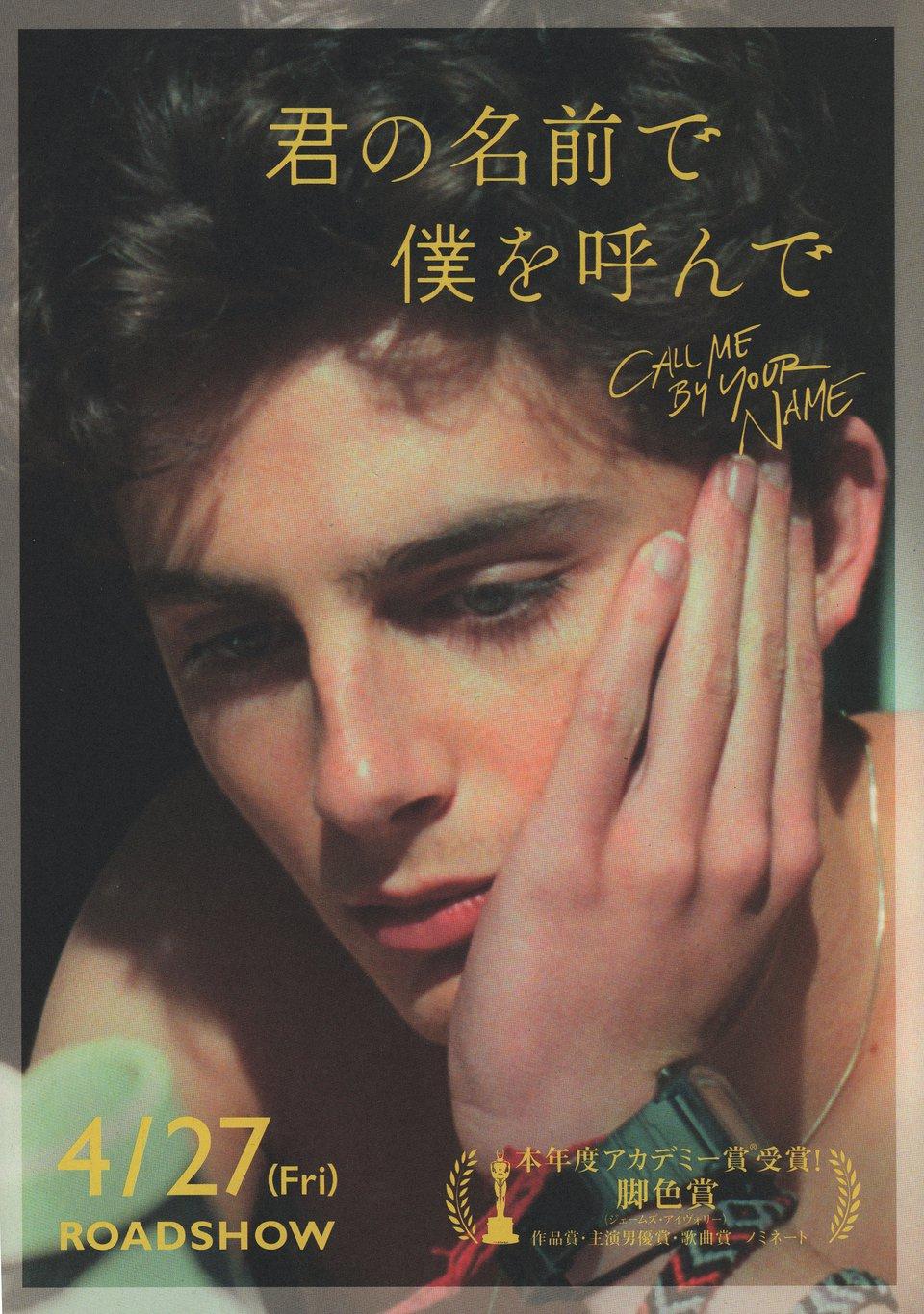2017 Japanese Program