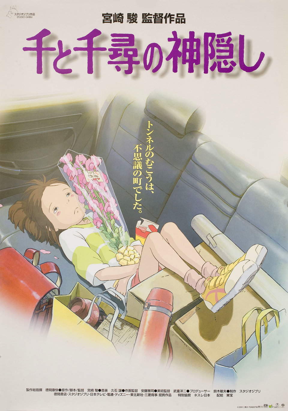The Attic on Eighth Favorite Summer Films for a Stormy Afternoon Zoë Burnett Spirited Away.jpg