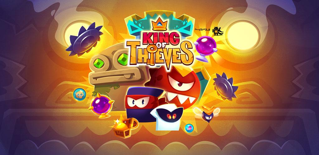 King-of-Thieves.jpg