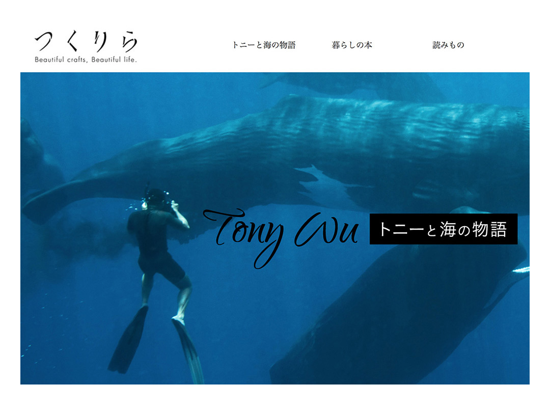 https://www.tsukurira.com/tony_wu/ Stories about marine life and related environmental issues, in Japanese
