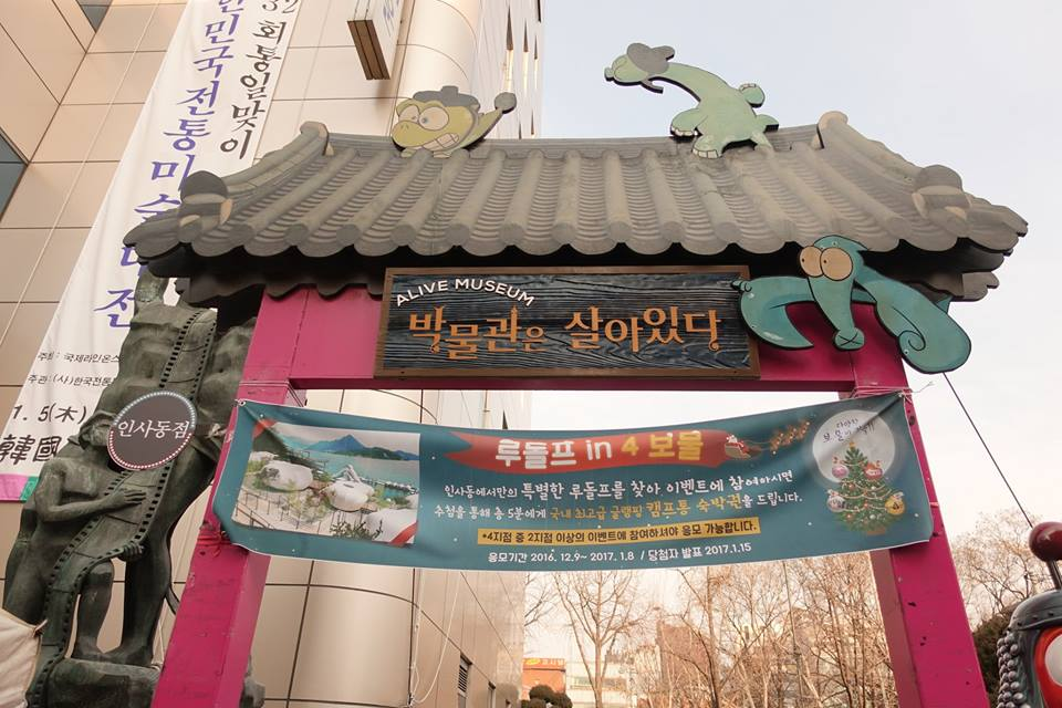 Alive Museum. Image credit:  Discover Seoul Pass
