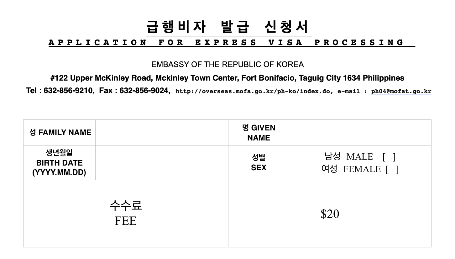 Screenshot of the Application form for South Korea Express Visa Processing, which you may download  here .