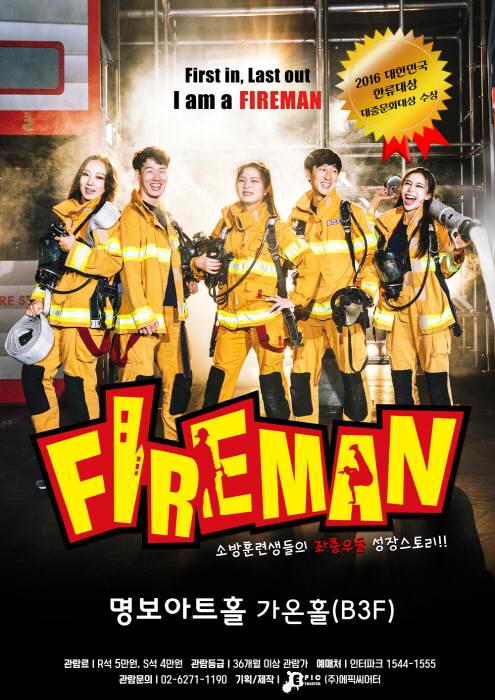 Fireman Show in Korea. Image credit:  Korea Tourism Organization