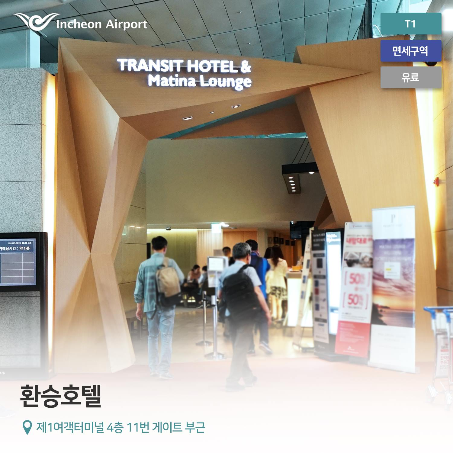 Image credit:  Incheon International Airport
