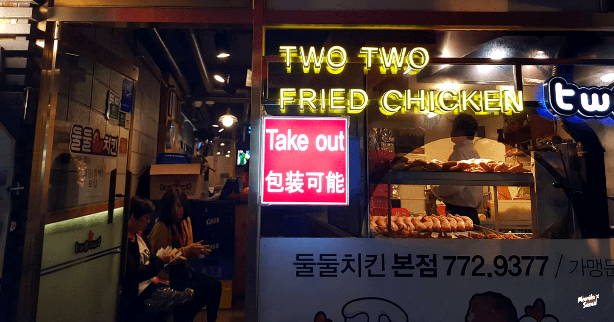 two-two-fried-chicken-korean-restaurant.png