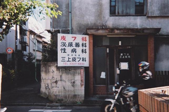 vintage feel photo street in koenji tokyo japan