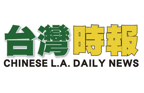 Taiwan LA Daily News.jpg