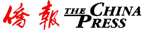 The China Press.png