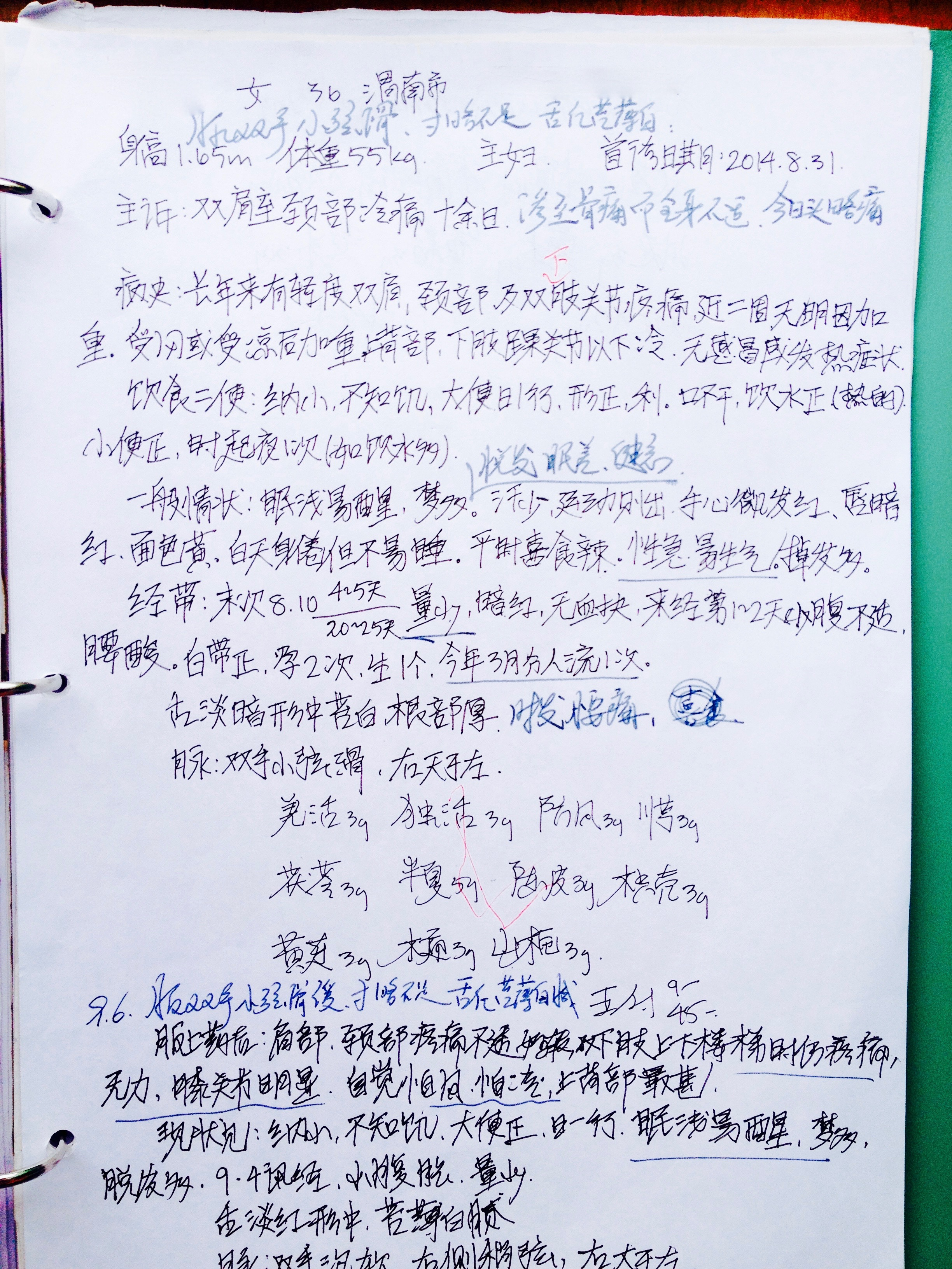 Record of an initial patient I worked on during my time with Dr. Sun (Weiyang, Henan)