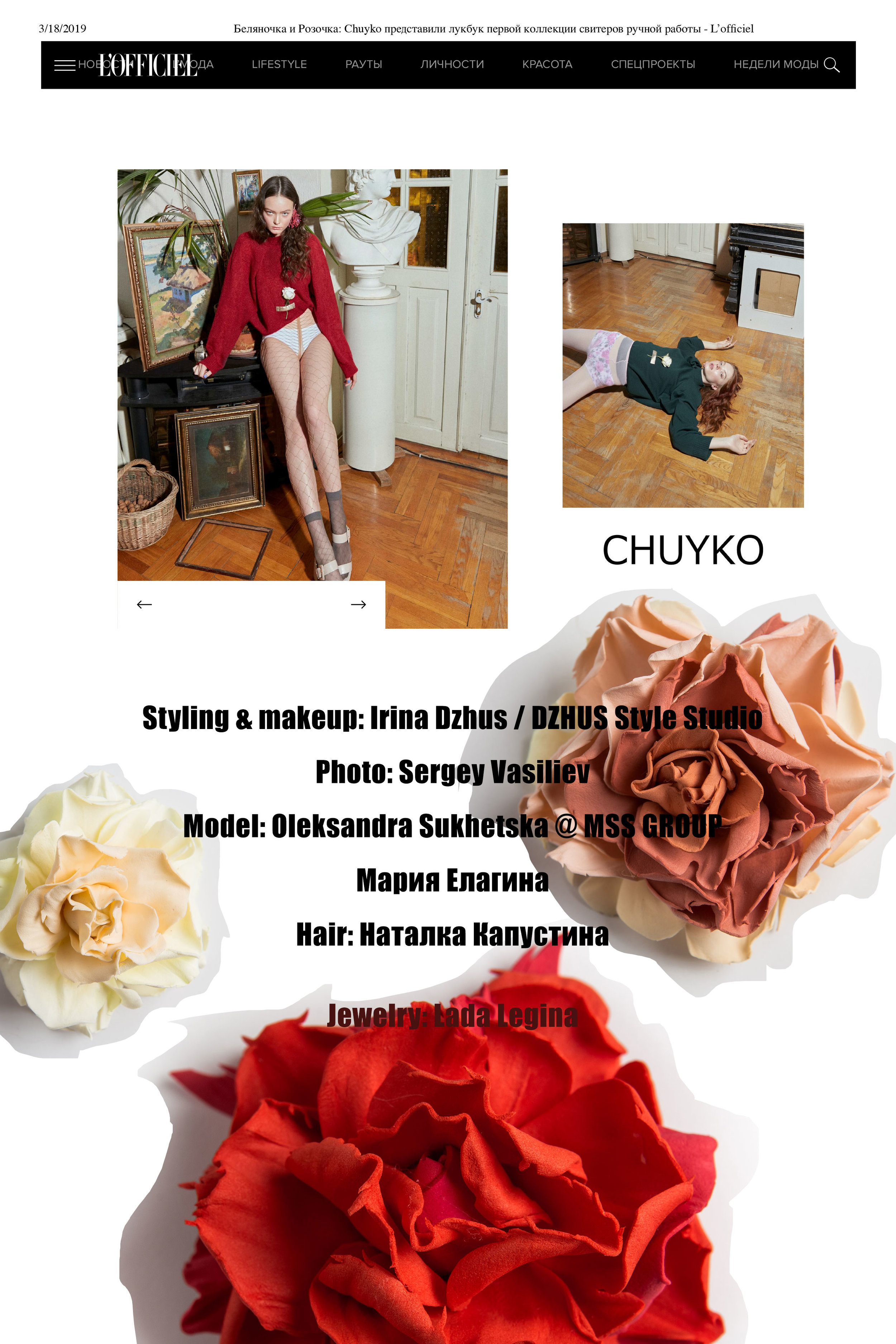 Lada-Legina-flowers-&-Chuyko-L'officiel.jpg