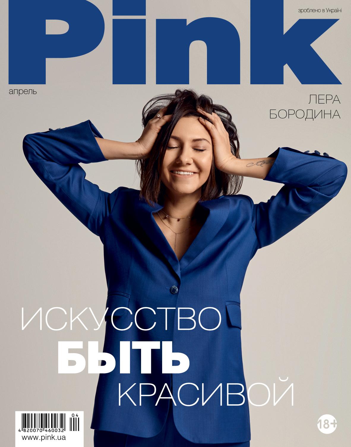 Pink Magazine Lada Legina Jewelry.jpg