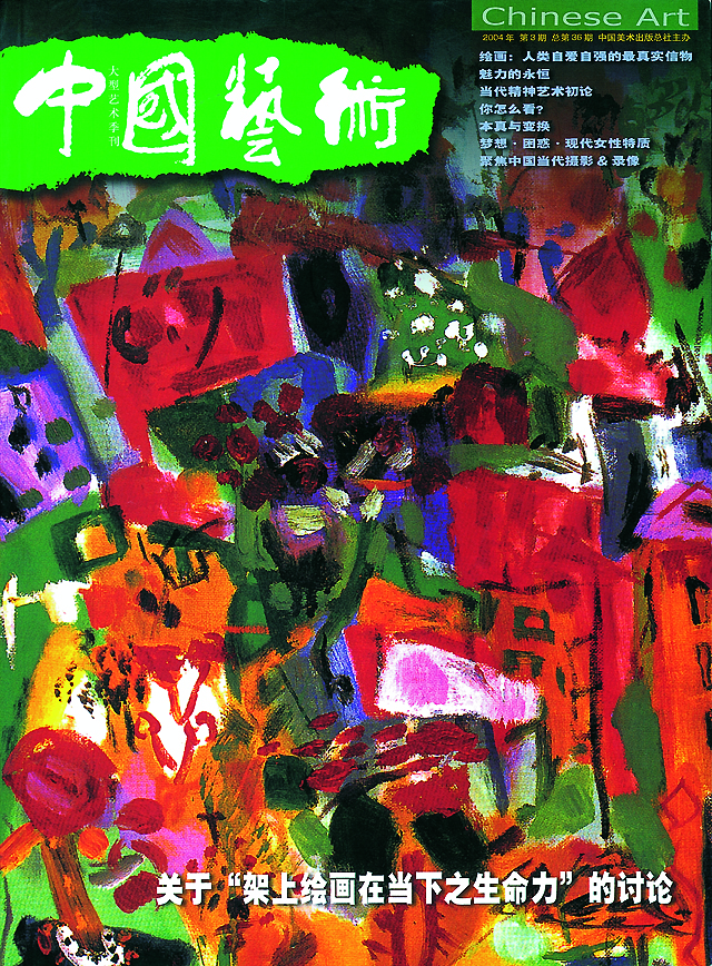 2004  China Art, Cover Story, Life of a Painting whilst on an Easel