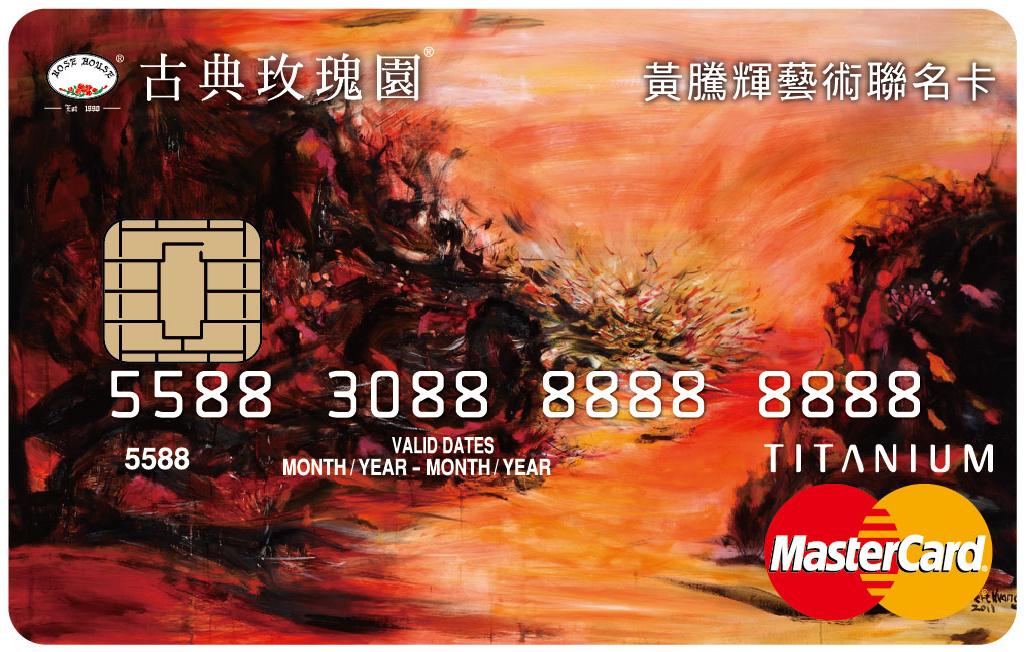 2011年 Robert Huang 黄腾辉 MasterCard 卡封面作品-玫瑰烈焰