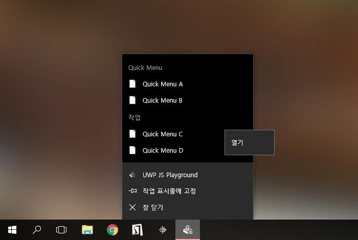 Quick Menu C를 우클릭한 모습. 그룹 'Quick Menu' 아래에 있던 Quick Menu A를 우클릭했을때와 다르게 '열기' 메뉴만 있고 삭제는 할 수 없습니다.