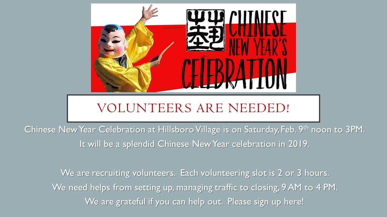 Volunteers are needed!.jpg