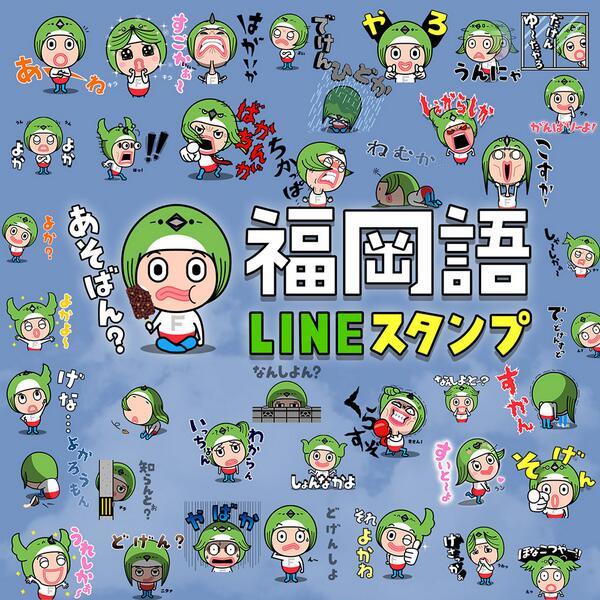Hakataben stamps 2.jpg