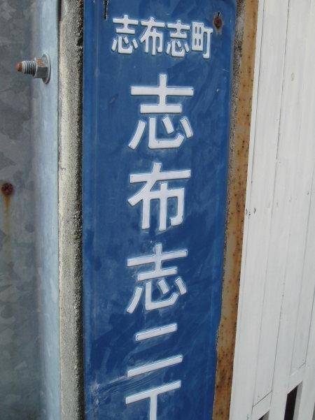 Shibushi.JPG