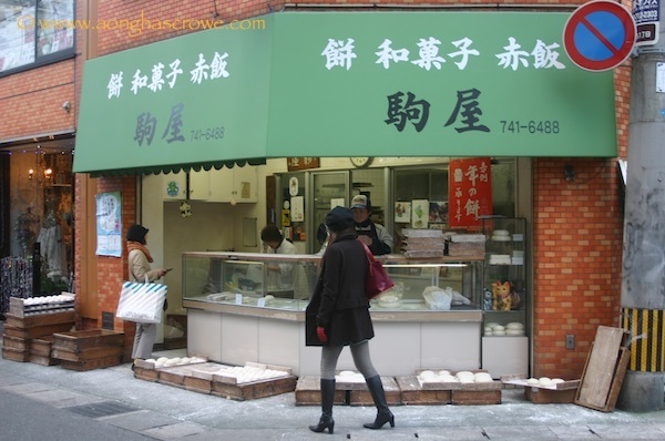 Our neighborhood  mochi  shop at year's end.