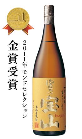 富乃宝山 - Tomi no Hōzan