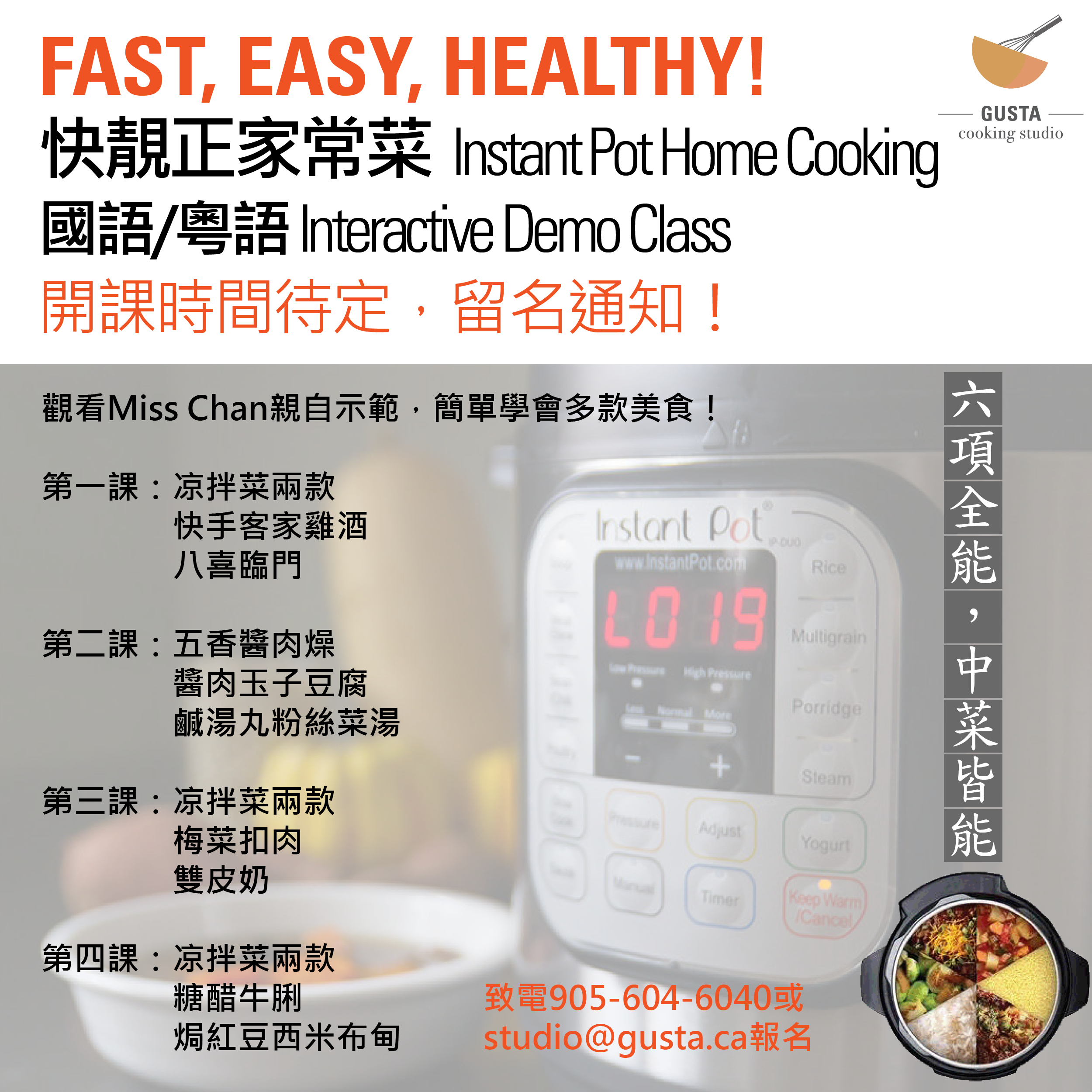 Instant pot chinese cooking class at Gusta Cooking Studio