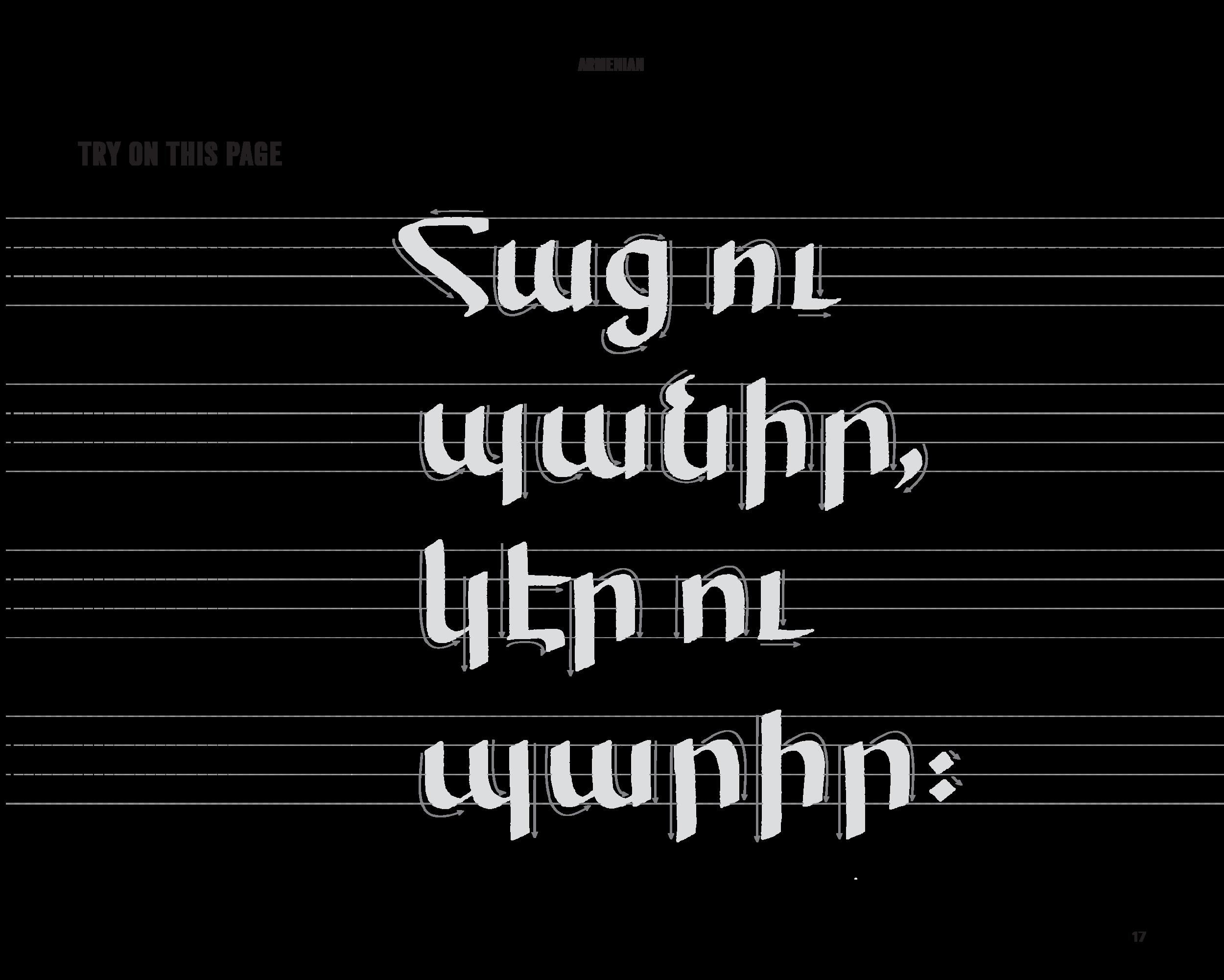 Armenian4.png