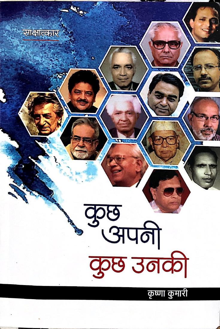 Kuch Apni Kuch Unkee - Interview compilations of famous writers and artists of India in the book.By: Krishna Kumari