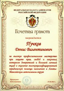 почетная грамота 2013_Пучков.png