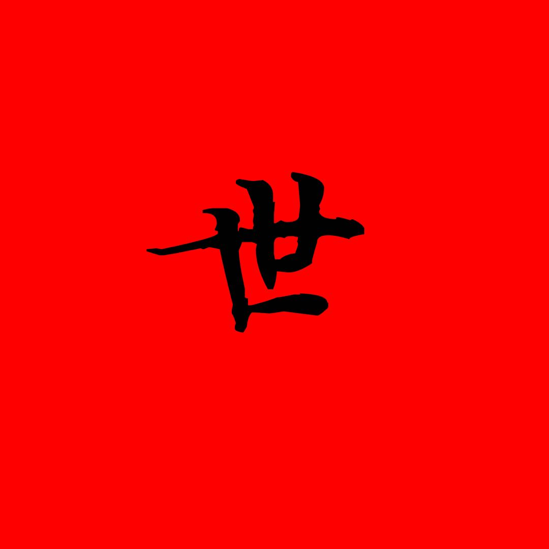 Zai-Level-Chinese-Character-Clothes.jpg
