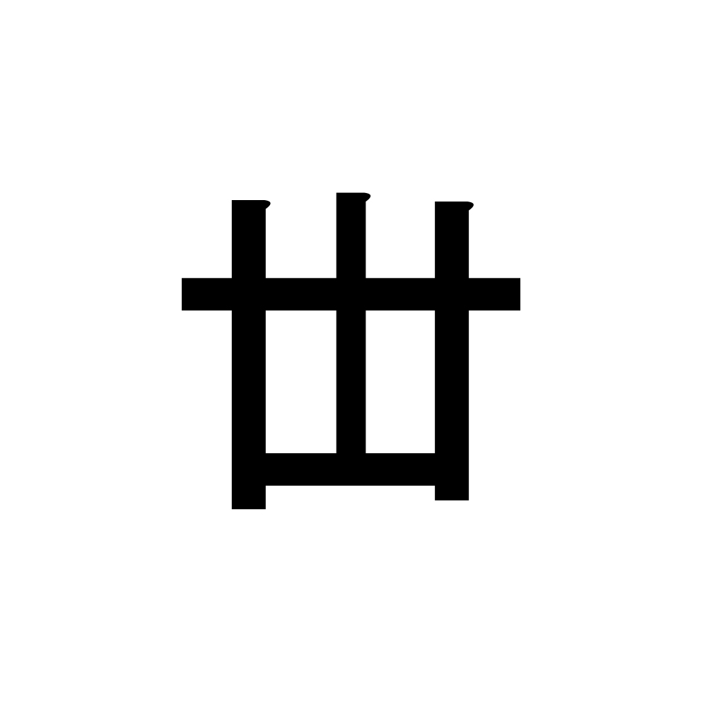 The Chinese Character 丗   (thirty; life; generation)
