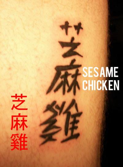 Chinese-Character-Tattoo