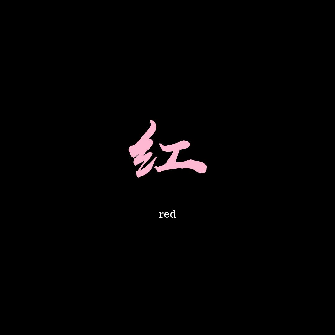 chinese-character-red-hong