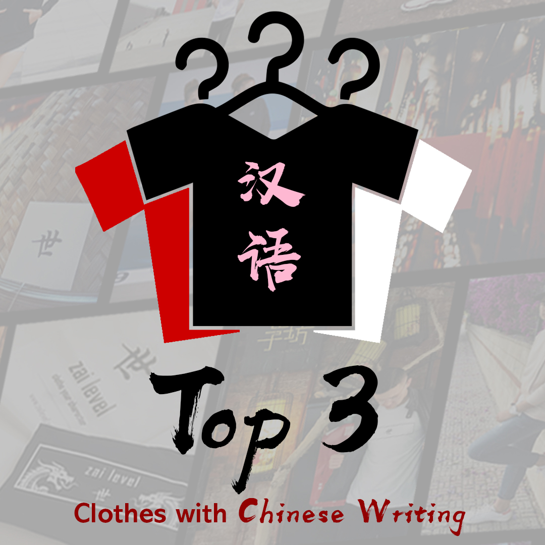 Top 3 Clothes with Chinese Writing.jpg