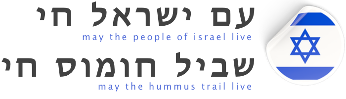 Hummus Trail Banner.png