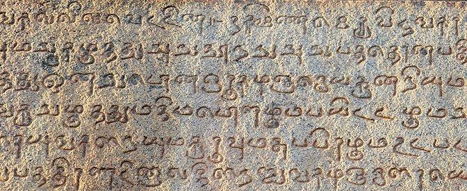 tamil - carved on wall.jpg