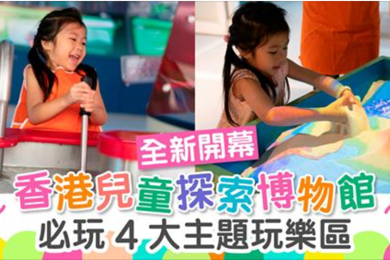 2018-09-21 HK01 - 香港兒童探索博物館 做主播爬榕樹做小小科學家