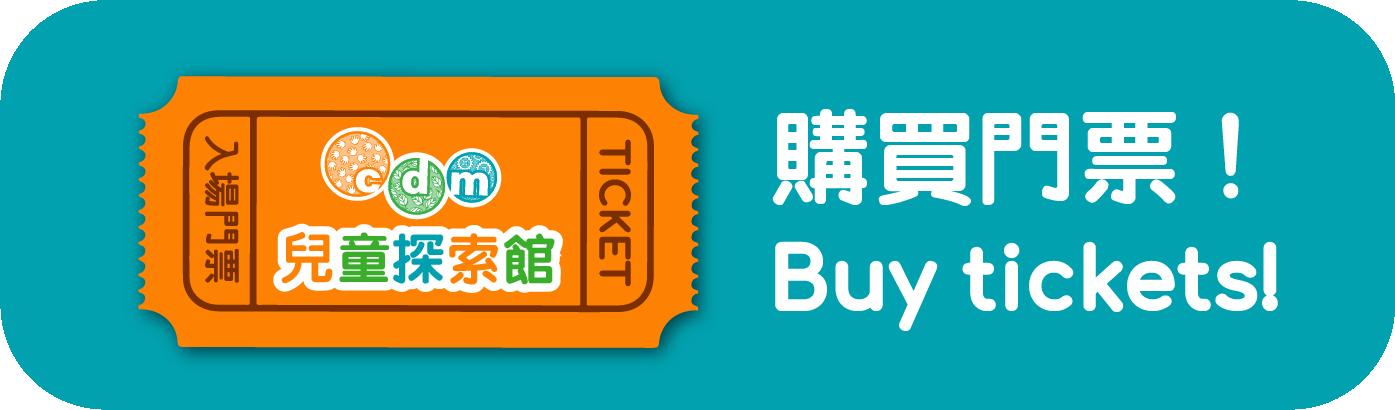 Buyticket-07.png