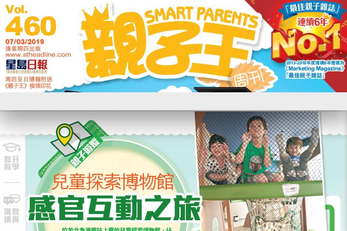 2019-03-07 Smart parents - 兒童探索博物館:感官互動之旅