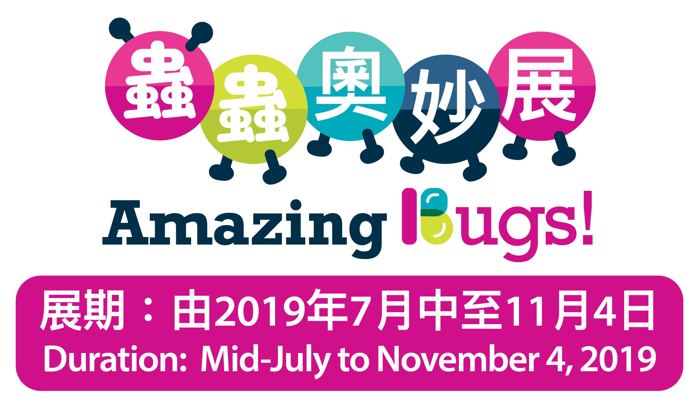 AmazingBug_logo-bi.png