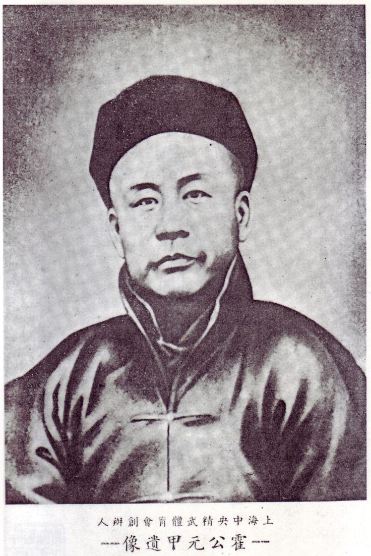 Huo Yuanji