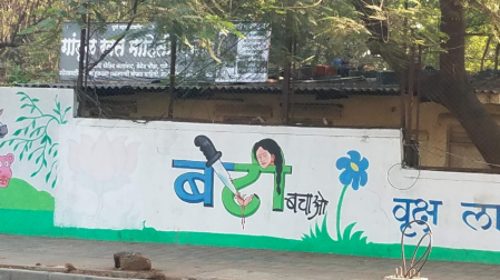 Image: बेटी बचाओ - Betii Bachaao (Save Our Daughters); street mural in Pune. Photo credit: Maxine Cleminson, 2019.