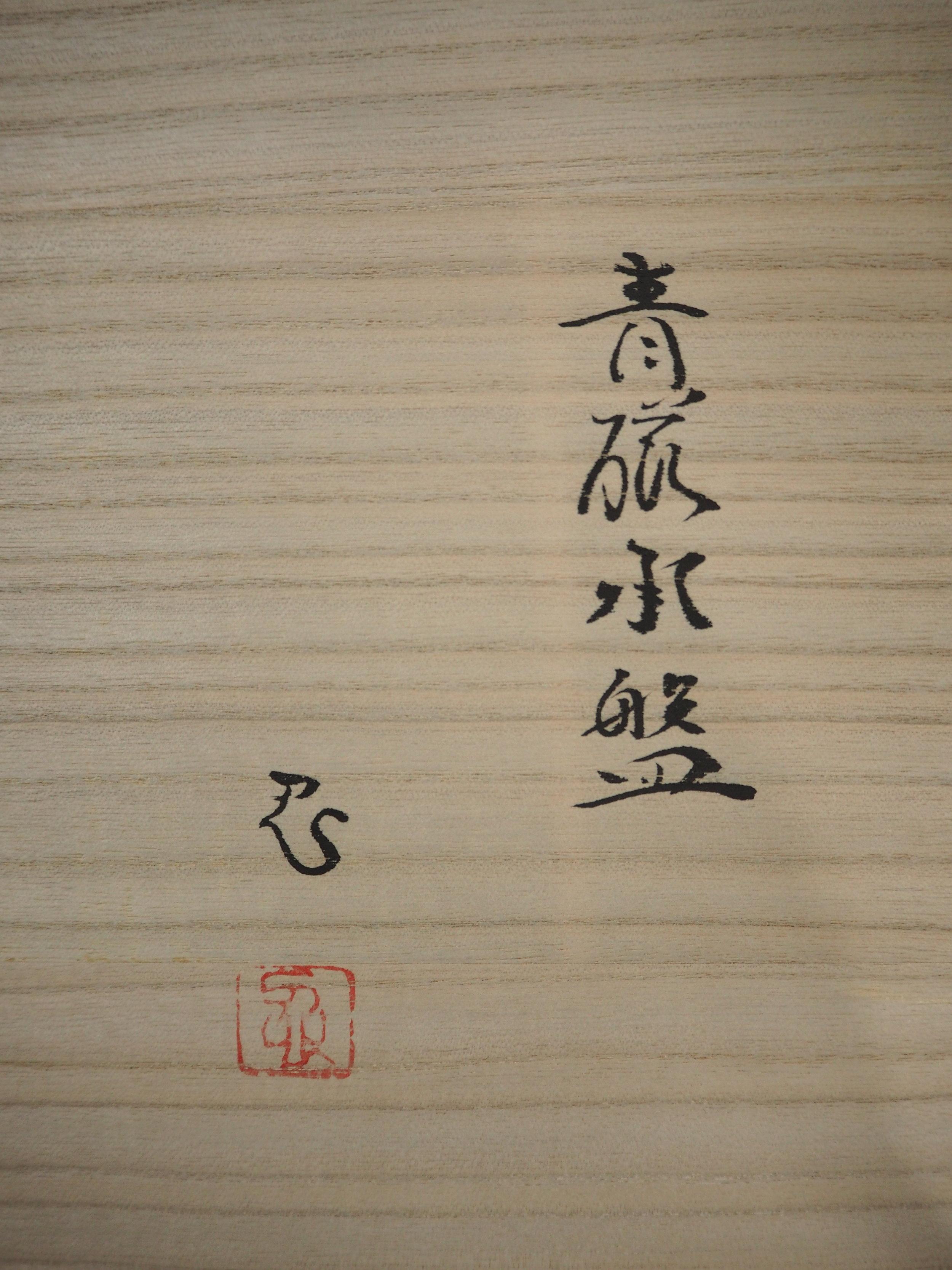 KAWASE Shinobu Incense burner5.JPG