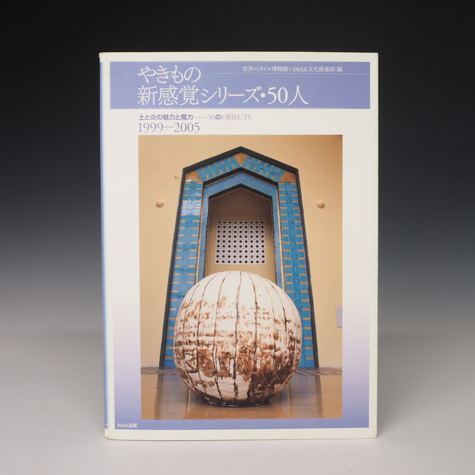 "The Charm and Magic of Clay and Fire: 50 Objects    Inax Publishing 2005, 12"" x 8½"", 176pp.The catalogue presents 50 ceramic art exhibitions held at the INAX Tile Museum from 1999 to 2005. The artists featured in the book include Masamichi Yoshikawa, Ryoji Koie, Akira Yagi, Takashi Hinoda, Harumi Nakashima, Takuo Nakamura, Yo Akiyama, sharing each artist's insights. Written in Japanese."