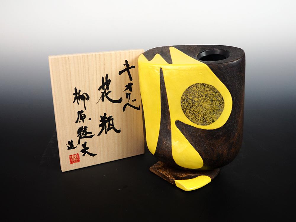 YANAGIHARA Mutsuo Yellow Oribe Flower Vase 9.jpg