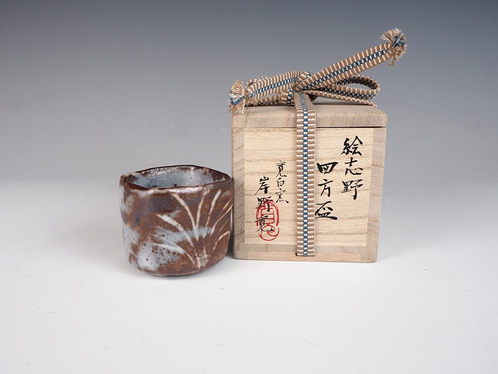 KISHINO Kan guinomi-2.jpg