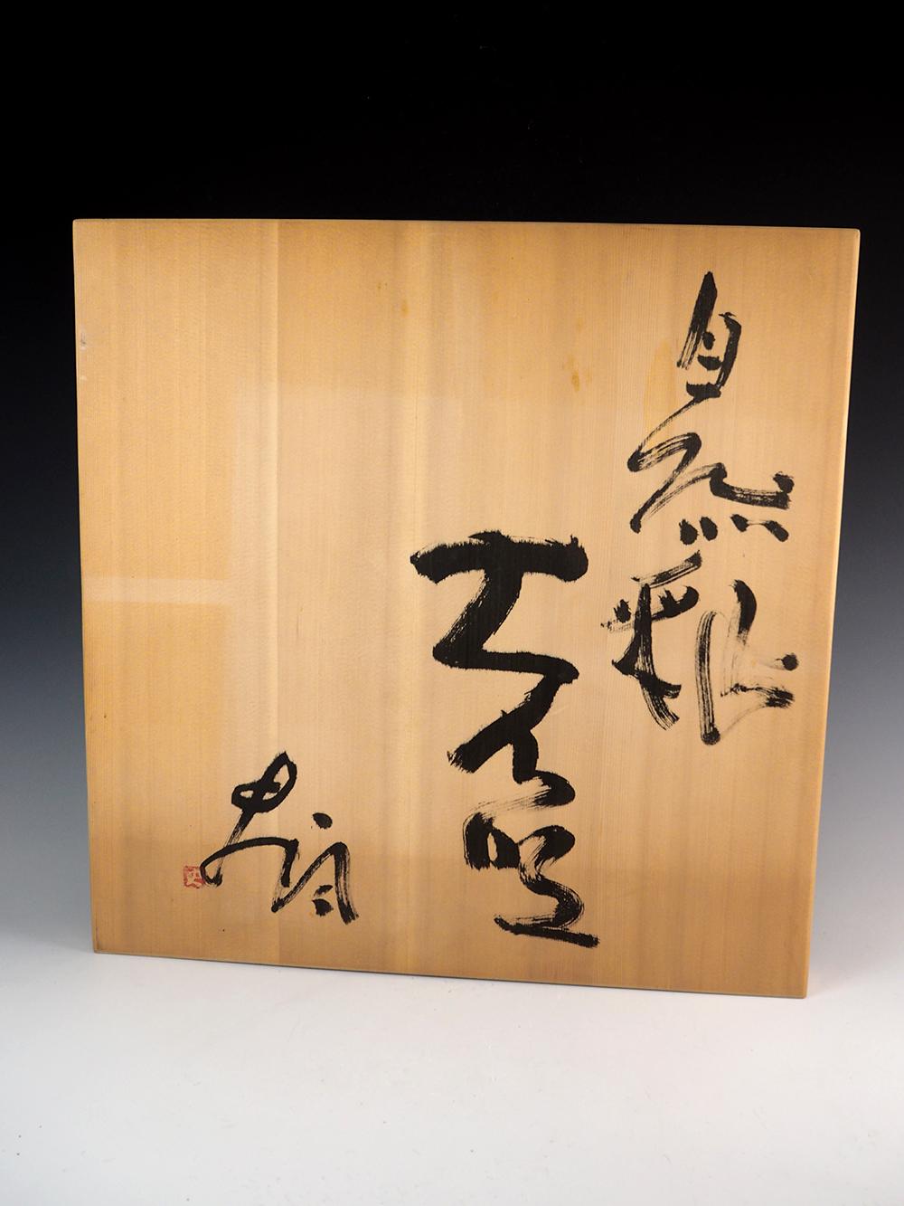 TSUJIMURA shiro-jar-2.jpg
