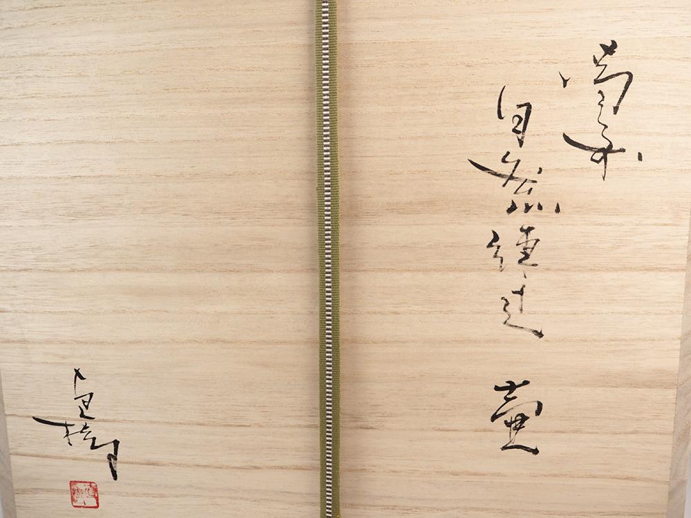 YOKOYAMA Naoki-3jar-2.jpg
