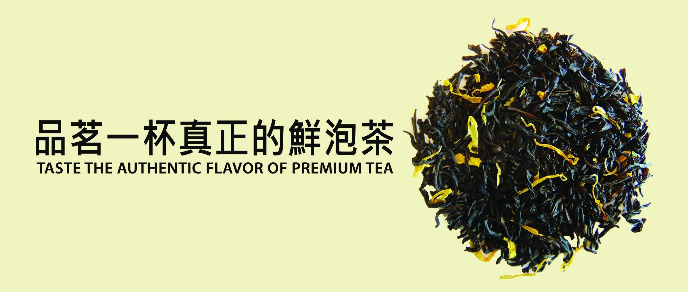 品茗一杯真正的鮮泡茶 with English 20hx30w CMYK 115dpi ver2.jpg