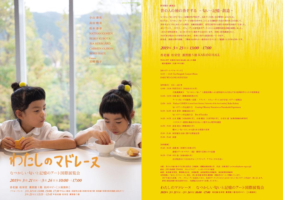 2019 `Watashi no Madeleine (memories of my madeleine)`   Shoyeido Kunjyukan, Kyoto, JAPAN