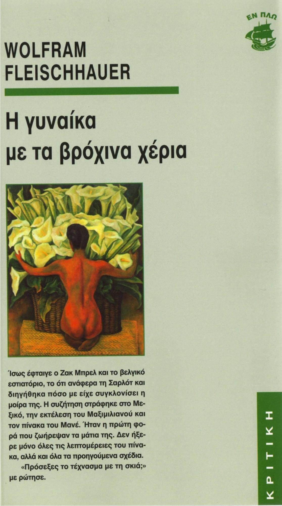 Greek - Kritiki Publishing Co.