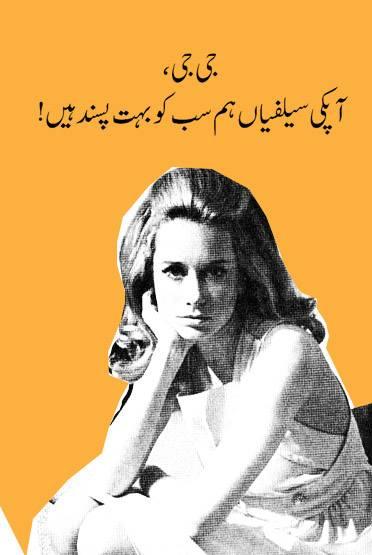 bitchy-urdu-cards-abdullah-syed-1.jpg